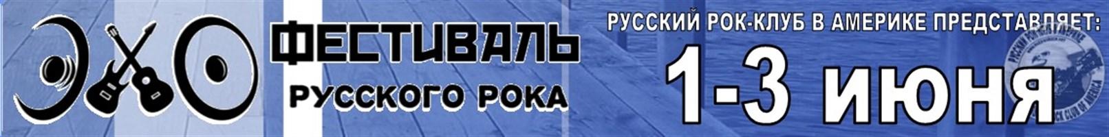 echo.russianrock.net